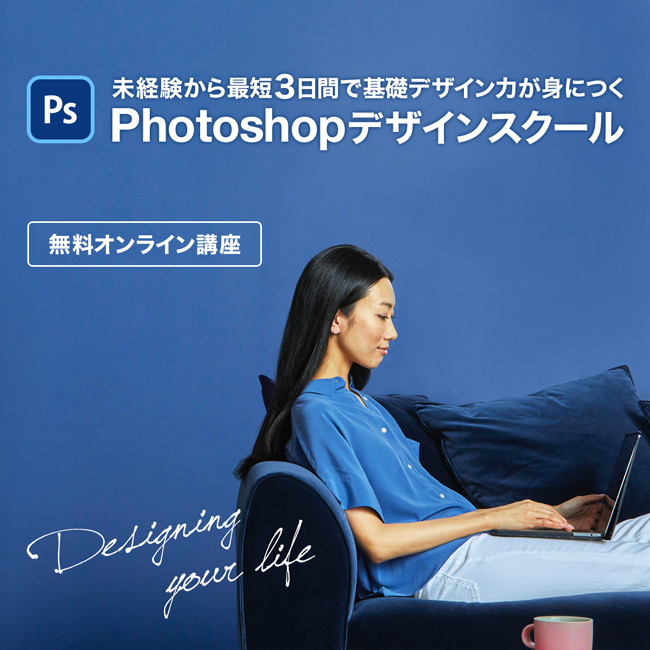 未経験でも初心者でも最短3日でバナーをデザイン出来るPhotoshopデザインスクール