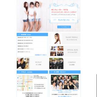 モデル事務所のWebデザイン(PC)