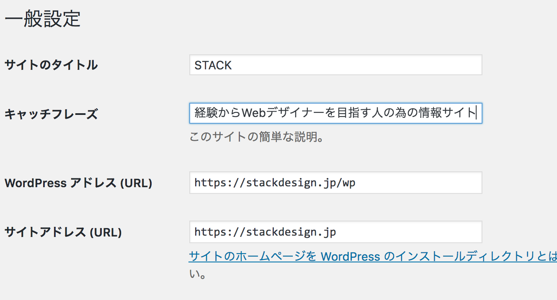 WordPressサイトURLを変更しよう