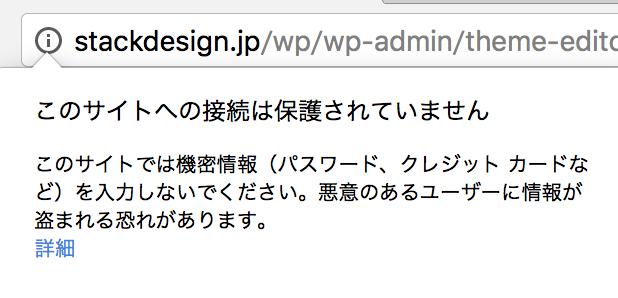 このサイトへの接続は保護されていません