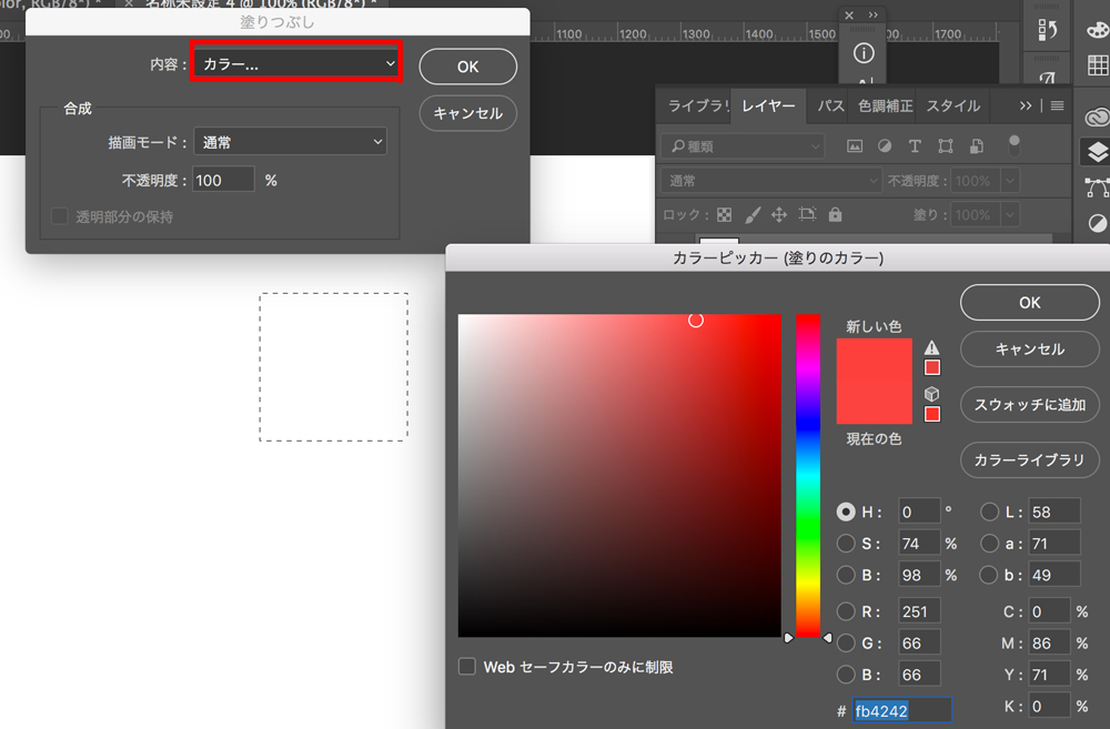 カラーを選択して、塗りつぶし色を選択する
