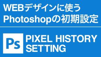 Webデザインに使うPhotoshopの初期設定