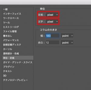 定規と文字の単位をPixelに変更する