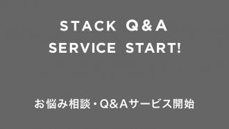 未経験からWebデザイナーを目指す方へお悩み相談・Q&A始めました!