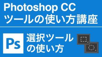 Photoshop 長方形選択ツールの使い方とショートカット