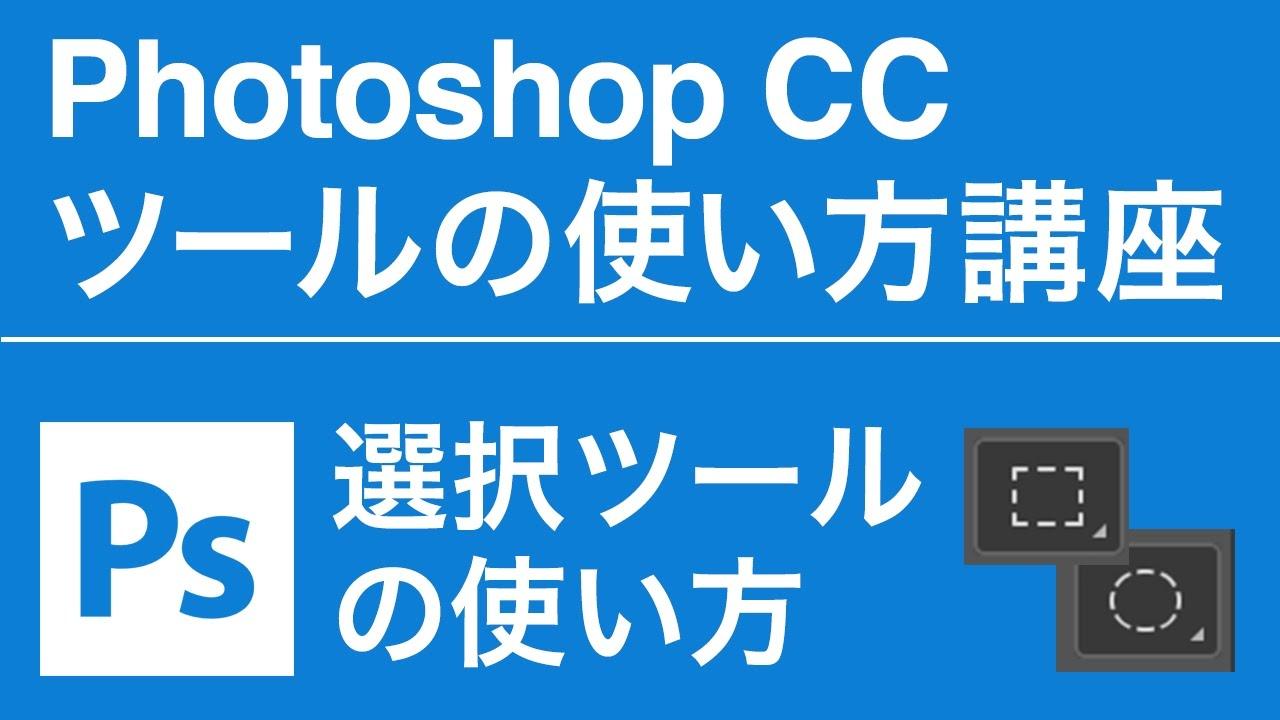 Photoshop CC 選択範囲ツールの使い方