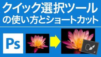 Photoshop クイック選択ツールの使い方とショートカット