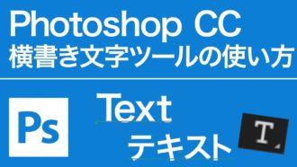 Photoshop 横書き文字ツールの使い方とショートカットキー