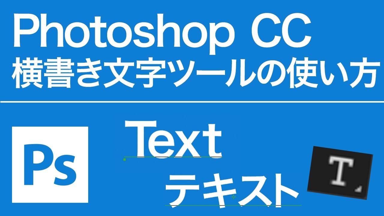 横書き文字ツールの使い方とショートカット