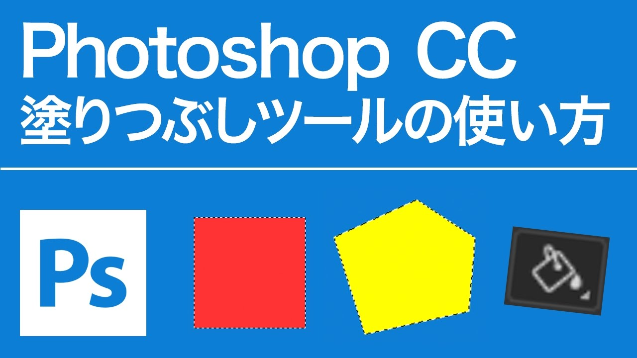 Photoshop CC 塗りつぶしツールの使い方