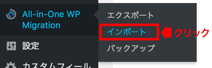 ファイルのインポートをクリックします。
