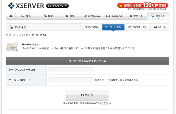 Xserver サーバーパネルにログインする