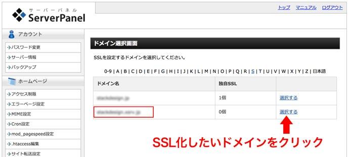 SSL化したいドメインをクリックします。