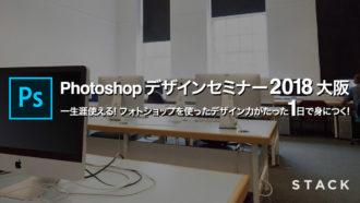 Photoshopを使ったデザイン力がたった1日で身につくデザインセミナー開催中