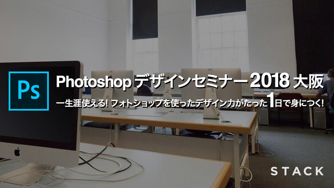 Photoshop デザインセミナー 2018 大阪 名古屋