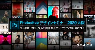 【1日速習】プロレベルの写真加工力、デザイン力が身につくPhotoshopセミナー開催中