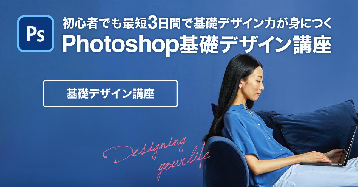 【初心者向け】絶対に挫折しないPhotoshop基礎デザイン講座