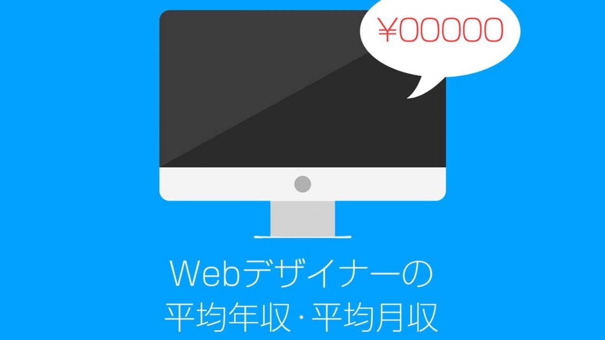 Webデザイナーの働き方と給料(月収・年収)について