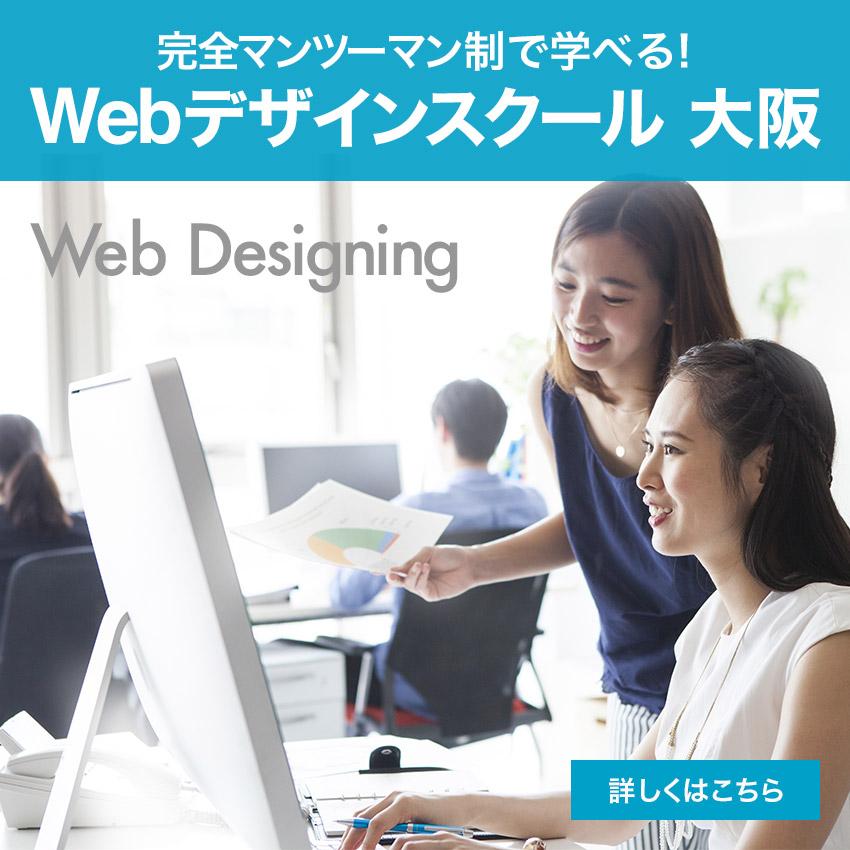 完全マンツーマン制で学べる!Webデザインスクール大阪